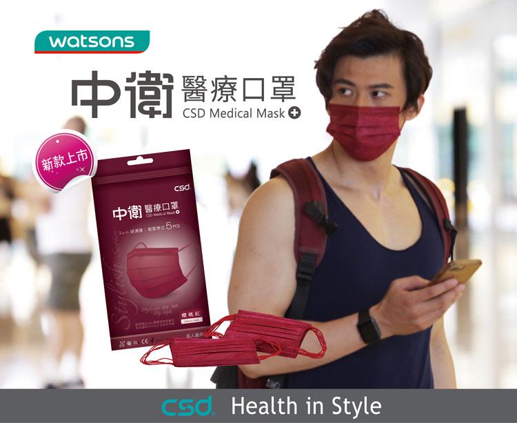 watsons surgical mask